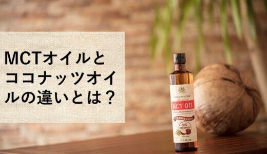 専門店に聞くMCTオイルとココナッツオイルの違い。どっちがオススメ?