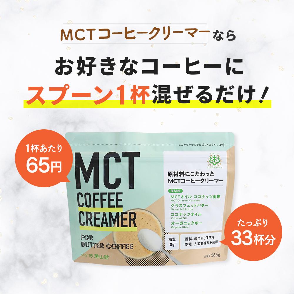 MCTコーヒークリーマー