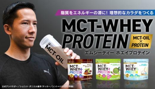 新商品『MCTホエイプロテイン』!3種類何が違うの?