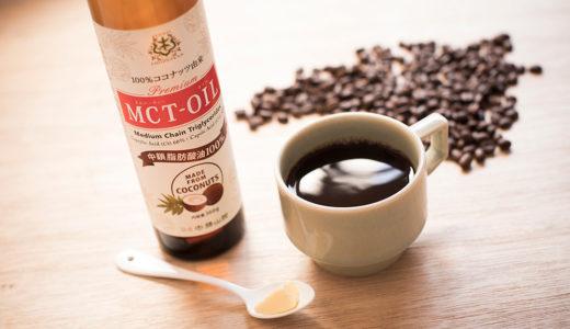2週間‐1.7kg!痩せるだけじゃない完全無欠コーヒーの効果とは?