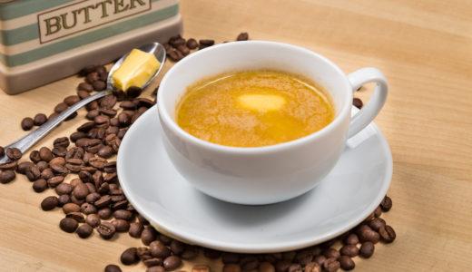 """バターコーヒーとは?""""完全無欠""""とも言われる効果と魅力について紹介!"""