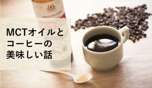 MCTオイルとコーヒーの美味しい話!飲み方やダイエット効果の紹介