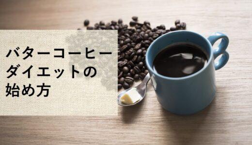 【初心者向け】バターコーヒーダイエットの始め方と効果を解説!簡単に作る方法も