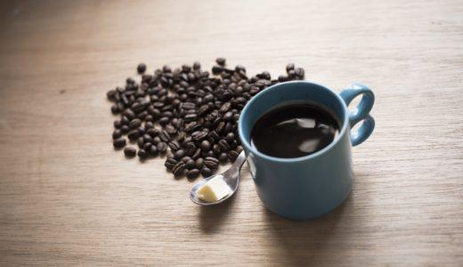 【動画】専門店直伝バターコーヒーの作り方!ダイエット効果や口コミも紹介