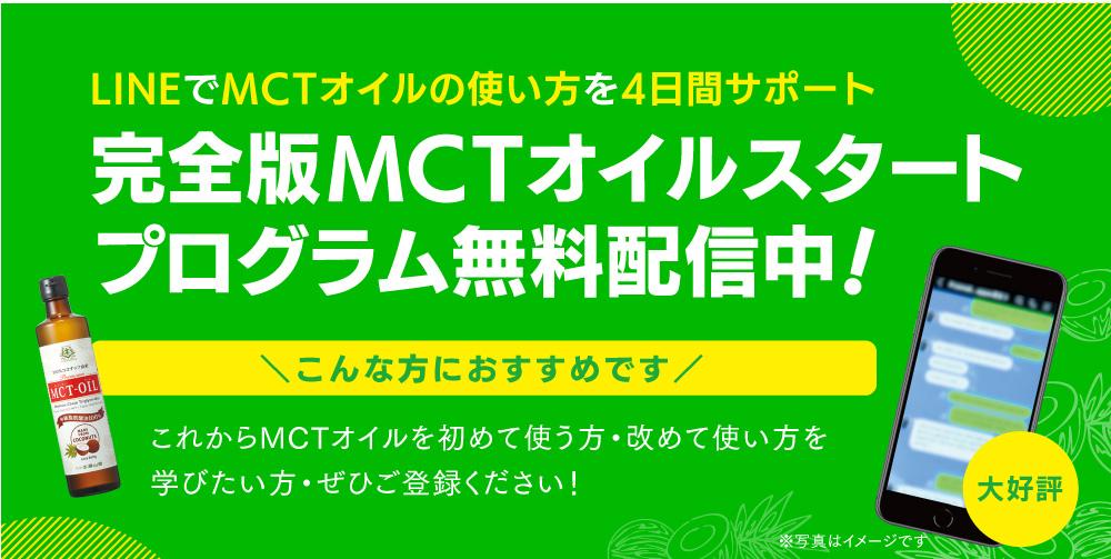 MCTオイルスタートプログラム