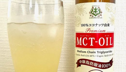 【特集★夏レシピ】簡単!MCTオイルグレープフルーツソーダ