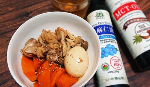 【亜麻仁特集】亜麻仁油とお酢のさっぱり煮
