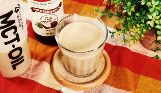 【動画レシピ】エネルギー補給に!MCTオイル入り豆乳プロテインドリンク