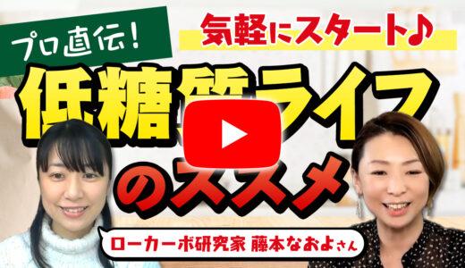 【動画】話題のローカーボとは?料理研究家 藤本なおよさん直伝!低糖質ライフのススメ!