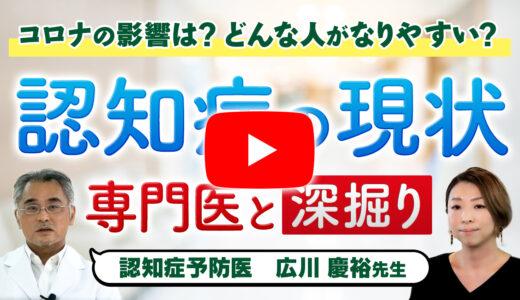 【動画】MCTオイルで認知症予防!?認知症予防医 広川慶裕先生に聞くMCTオイルの可能性