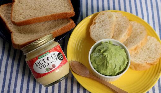 【動画レシピ】栄養豊富!MCTマヨネーズのアボカドディップ