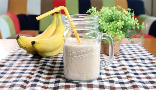 【動画レシピ】朝食にも!MCTオイル入りバナナジュース