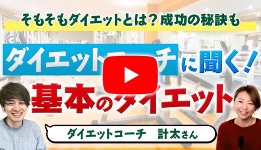 【動画】YouTuberとして大人気!ダイエットコーチ・計太さんが教えるダイエットの再定義