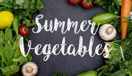夏野菜で暑い夏を乗り切ろう!