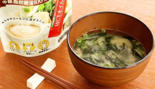 【動画レシピ】MCTオイル入り即席みそ汁