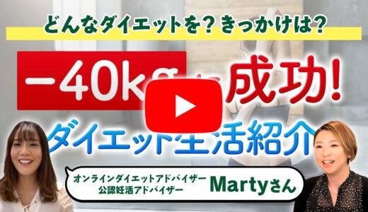 【動画】1年半で-40㎏に成功!ダイエット&妊活アドバイザー・Martyさんに聞いたダイエット成功の秘訣