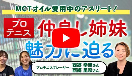 【動画】アスリートも注目!プロテニスプレーヤー・西郷姉妹に聞いたMCTオイルの魅力