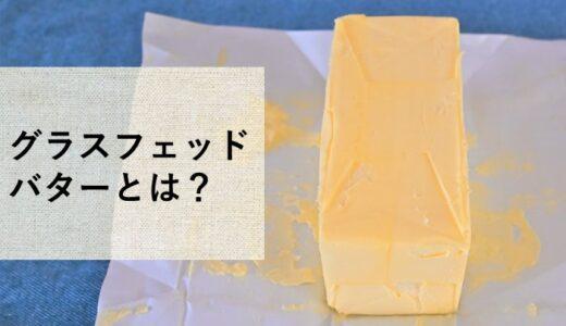 グラスフェッドバターとは?健康効果やバターコーヒーの作り方もご紹介