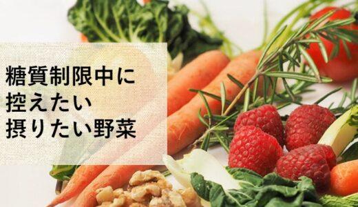 糖質制限中に控えたい・摂りたい野菜を解説!おすすめの低糖質野菜レシピも紹介