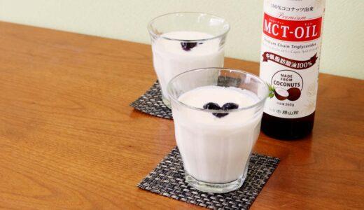 【動画レシピ】糖質オフ!混ぜるだけのMCTオイル入り豆乳ラッシー